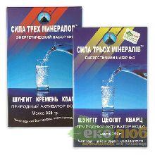 Активатор воды Сила трех минералов