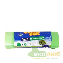 Биопакеты для мусора с затяжками Фрекен Бок
