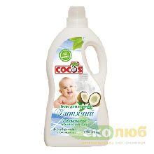 Гель для стирки Детский из омыленного кокосового масла Cocos