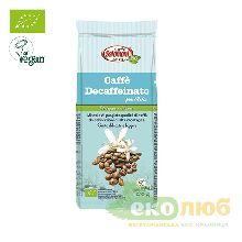 Кофе молотый органический Без кофеина Salomoni