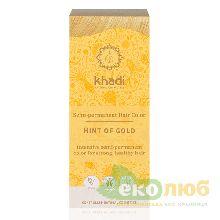 Краска для волос Золотой оттенок Khadi