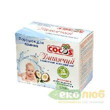 Порошок для стирки Детский Cocos