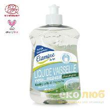 Средство для мытья посуды Без запаха Liquide Vaisselle Etamine du Lys